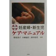 学生のための妊産婦・新生児ケア・マニュアル [単行本]