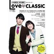 Love CLASSIC(ワニムックシリーズ 142 Loveシリーズ Vol. 2) [ムックその他]