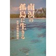 南溟の孤島に生きる―太平洋戦争体験記 [単行本]