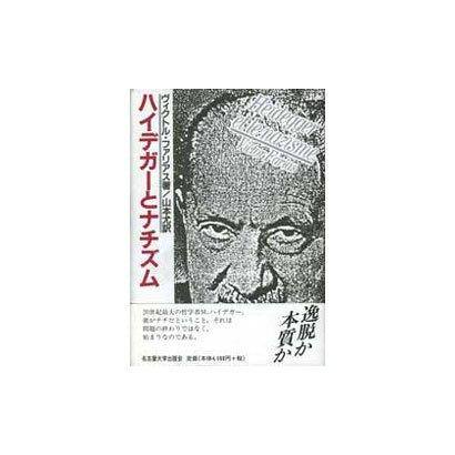 ヨドバシ.com - ハイデガーとナ...