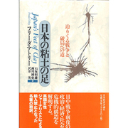 日本の粘土の足―迫りくる戦争と破局への道 [単行本]