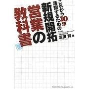 これから10年活躍するための新規開拓営業の教科書 [単行本]