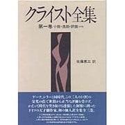 クライスト全集〈第1巻〉小説・逸話・評論その他 [単行本]