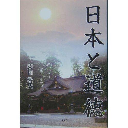 日本と道徳 [単行本]