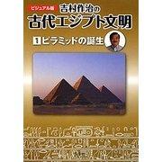 ビジュアル版 吉村作治の古代エジプト文明〈第1巻〉ピラミッドの誕生 [全集叢書]