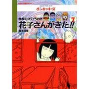 学校のコワイうわさ 花子さんがきた!!〈7〉(BAMBOO KID'S series〈7〉) [新書]