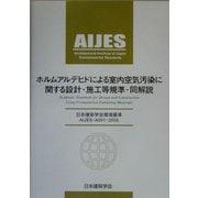 日本建築学会環境基準AIJES-A001-2005 ホルムアルデヒドによる室内空気汚染に関する設計・施工等規準・同解説 [全集叢書]