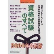 資格試験のすべて〈2000年最新版〉(資格と特技シリーズ) [単行本]