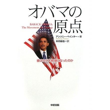オバマの原点 [単行本]