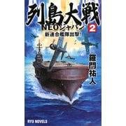 列島大戦NEOジャパン〈2〉新連合艦隊出撃!(RYU NOVELS) [新書]