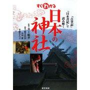 すぐわかる日本の神社―『古事記』『日本書紀』で読み解く [単行本]