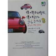 僕の好きな時代、僕の好きなクルマたち〈3〉ポルシェ・VW・アウディ(枻文庫) [文庫]