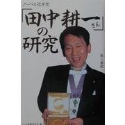 ノーベル化学賞「田中耕一さん」の研究 [単行本]