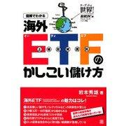 図解でわかる海外ETFのかしこい儲け方 [単行本]