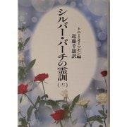シルバーバーチの霊訓〈11〉 新装版 [単行本]