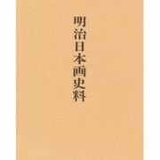 明治日本画史料 [単行本]
