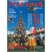 ハワイスタイル NO.12 (2008)-ロングステイに役立つ極楽ハワイ生活マガジン(エイムック 1457) [ムックその他]