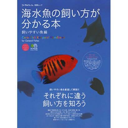 海水魚の飼い方が分かる本 飼いやすい魚編-それぞれに違う飼い方を知ろう(エイムック 1703 コーラルフィッシュ別冊ムック) [ムックその他]