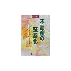 不動産の証券化(研修叢書) [単行本]