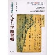 古筆切で読むくずし字練習帳 [単行本]