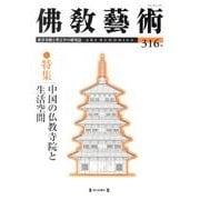 佛教藝術 316号 [単行本]