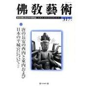 佛教藝術 317号 [単行本]