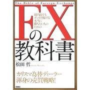 FXの教科書―超円高でもガッポリ稼げる!本当に勝ちたい人のための [単行本]