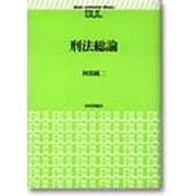 刑法総論(basic university library) [全集叢書]