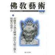 佛教藝術 323号 [単行本]