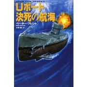 Uボート決死の航海(扶桑社ミステリー) [文庫]