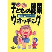 子どもの健康ウオッチング(健康双書) [全集叢書]