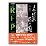 日本政治の政策過程(RFP叢書) [単行本]