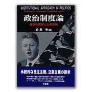 政治制度論―議院内閣制と大統領制 [単行本]