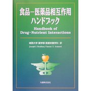 食品―医薬品相互作用ハンドブック [単行本]