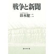 戦争と新聞 [単行本]