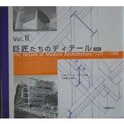 巨匠たちのディテール〈Vol.2〉1928-1988 普及版 [単行本]