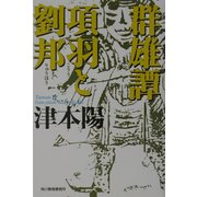 群雄譚 項羽と劉邦(ハルキ文庫―時代小説文庫) [文庫]