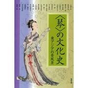 琴の文化史-東アジアの音風景 [全集叢書]