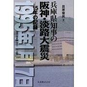 兵庫県知事の阪神・淡路大震災―15年の記録 [単行本]