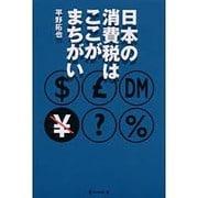 日本の消費税はここがまちがい [単行本]