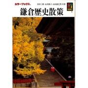 鎌倉歴史散策(カラーブックス 361) [文庫]