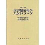図書館情報学ハンドブック 第2版 [単行本]