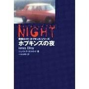 ホプキンズの夜(扶桑社ミステリー) [文庫]