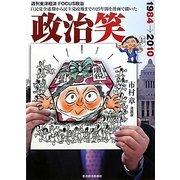 政治笑 1984→2010―『週刊東洋経済』で好評連載した25年間の政治漫画 [単行本]