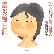 おもかげ復元師の震災絵日記 [絵本]