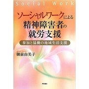 ソーシャルワークによる精神障害者の就労支援―参加と協働の地域生活支援 [単行本]