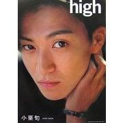 high 小栗旬 [単行本]