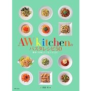 AWkitchenのパスタレシピ50 [単行本]