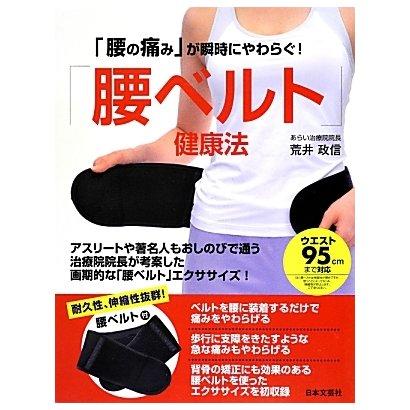 『腰の痛み』が瞬時にやわらぐ!「腰ベルト」健康法 [単行本]
