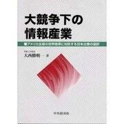 大競争下の情報産業―アメリカ主導の世界標準に対抗する日本企業の選択 [単行本]